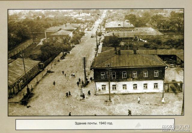 Здание почты. 1940г.