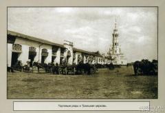Торговые ряды и Троицкая церковь.