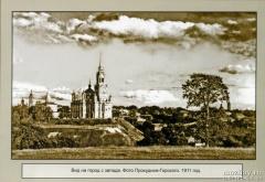 Панорама Можайска с северо-запада.. Фото Прокудина-Горского. 1911г.
