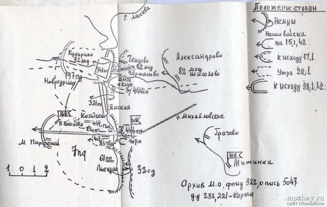 5А- освобождение частями армии Можайска (калька из док.ЦАМО)- 15-20.01.1942