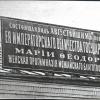 Вывеска на фасаде женской прогимназии