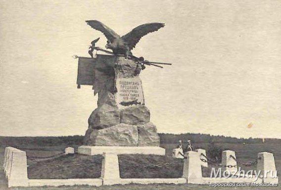 Памятник, воздвигнутый на Бородинском поле первой бригадой первой гвардейской кавалерийской дивизии, по случаю празднования столетнего юбилея Бородинского сражения в 1912 г.