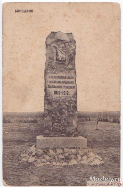 Памятникъ лейбъ-гвардiи Павловскаго полка