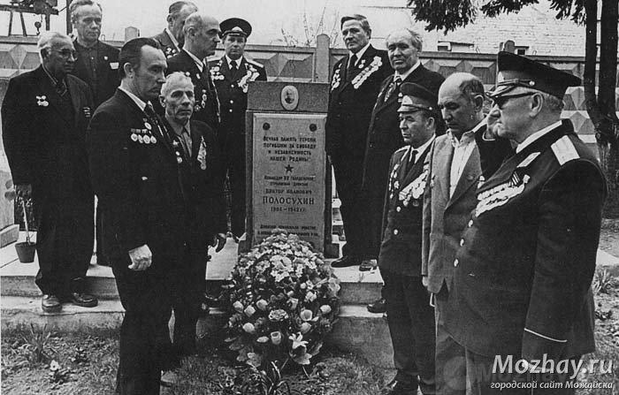 Ветераны 32-й дивизии на могиле В.И.Полосухина в Можайске. 1975 г.