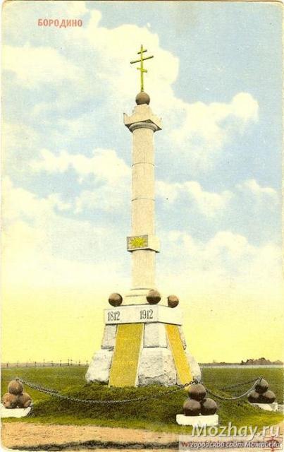 Памятник Л.Гв. 1-ой Артиллерийской бригады