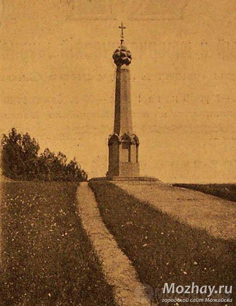Бородинский памятник. Фото 1912 г.