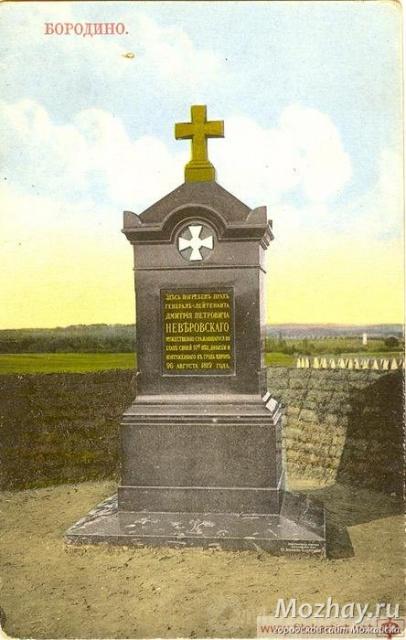 Памятник Генерал-Лейтенанту Д.П.Неверовскому на батарее
