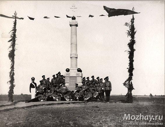 Открытие памятника. Бородино 1912 г.
