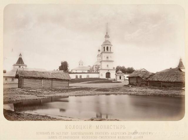 Колоцкий монастырь..jpeg