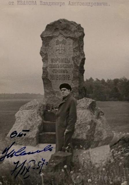 Памятник Муромскому пехотному полку. У памятника снят его автор и строитель Иванов Владимир Александрович. 7 сентября 1957 г.