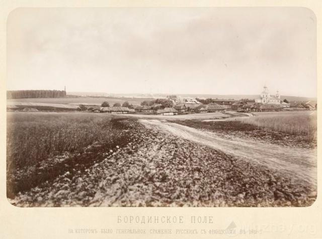 Бородинское поле..jpeg