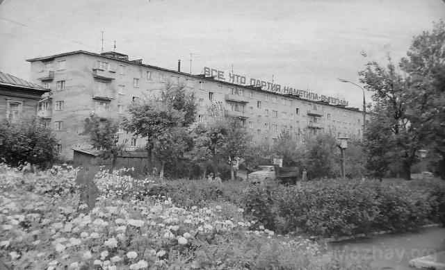 ул.Московская д.№40. 1980-е.