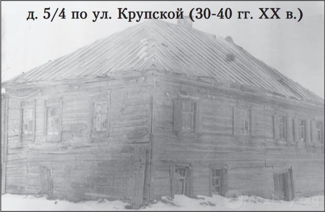 Дом 5/4 улица Крупской (1930-1940-е года)