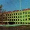 Здание Горкома КПСС. 1980 г.