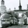 Парковые ворота Можайска. Послевоенное фото.