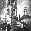 Церковь Вознесения Господня в Можайске. Начало ХХ века.