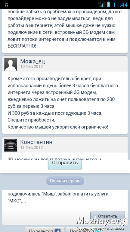 Screenshot_2013-01-25-11-44-26.png