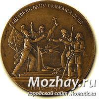 Iz_foto_Mozha_itca medal 1812-1912.jpg