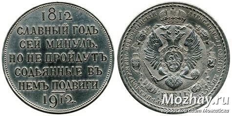 Из фото Можа_йца серебряный рубль 1912 года.jpg